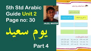 5th Std Arabic Guide - Unit 2 | يوم سعيد എന്ന പാഠഭാഗം Part 4 - Page 30 | Arabic Online Class