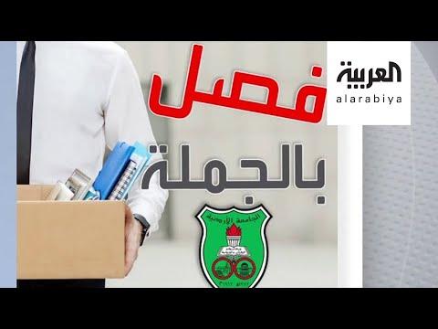 العرب اليوم - شاهد: جدل بسبب فصل جامعة أردنية ٢١ أستاذًا لعدم نشرهم أبحاثًا