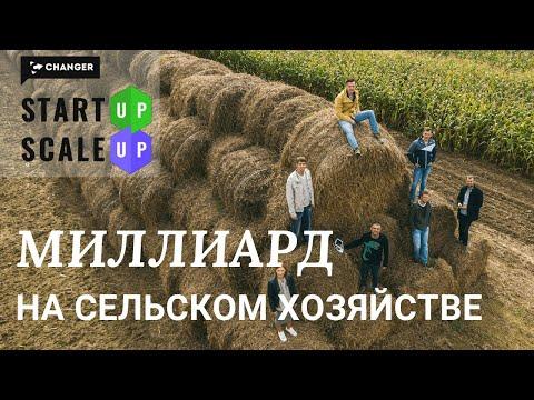 Как сделать миллиард на сельском хозяйстве? Changer встретился со стартапом OneSoil из Беларуси