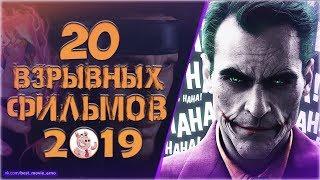 20 САМЫХ ОЖИДАЕМЫХ ПРЕМЬЕР 2019