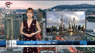 北京再让步:将再放开金融11闸门     他说:北戴河开会 习近平麻烦大了 云南女干部拒绝升官遭处理  水很深?(《万维读报》 20190720)