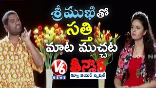 Bithiri Sathi Funny Chit Chat With Anchor Sreemukhi || Teenmaar New Year Special || V6 News