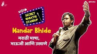 Marathi Bhasha, Bhauji & Ukhaane - Mandar Bhide   Marathi Stand-Up Comedy #bhadipa #marathistandup
