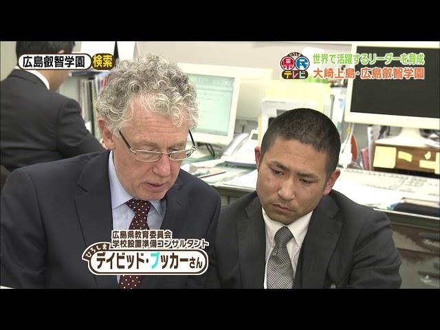 ひろしま県民テレビ(平成30年3月14日)