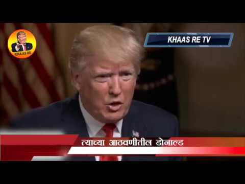 Dilkhulas Donald   Exclusive मुलाखत   Khaas Re TV