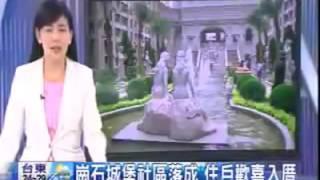 ❤中時電子報❤甲山林城上城落成 創造基隆帝寶級生活 ❤