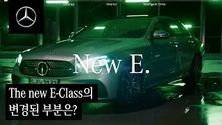 Mercedes-Benz Korea 벤츠 The New E-Class