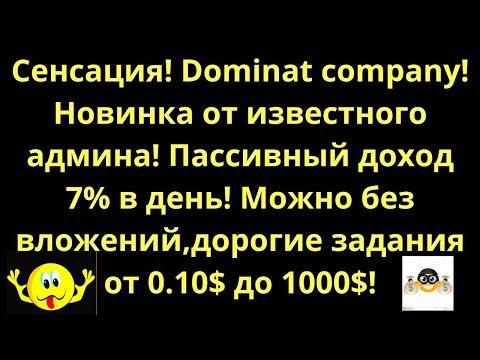 Dominat.company!  SCAM-не платит.