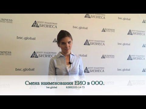 Смена наименования единоличного исполнительного органа в ООО.