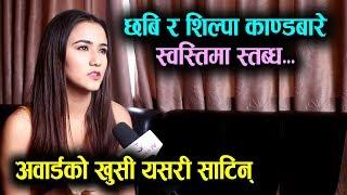 Chhabi र Shilpa काण्डबारे Swastima Khadka स्तब्ध : Award खुसी यसरी साटिन् || Mazzako TV