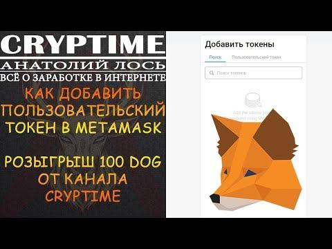 METAMASK - ДОБАВЛЯЕМ ПОЛЬЗОВАТЕЛЬСКИЙ ТОКЕН