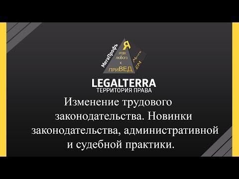Изменение трудового законодательства. Новинки законодательства, административной и судебной практики