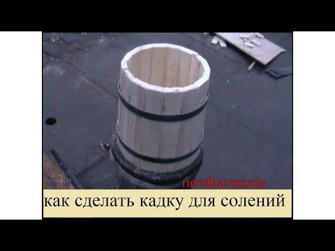 как сделать деревянную кадку #1. Barrel homemade.