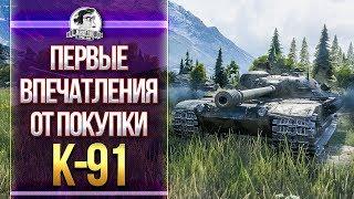 K-91 - ПЕРВЫЕ ВПЕЧАТЛЕНИЯ ОТ САМОГО СКОРОСТРЕЛЬНОГО СТ-10!