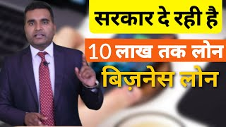 How to Get 5 to 10 Lac Loan from Mudra yojna   Small business Ideas   Startup authority