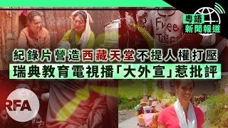 湖北新官上任單日新增近萬五病例;美醫療生產鏈依賴中國衝擊國土安全 | 粵語新聞報道(02-13-2020)