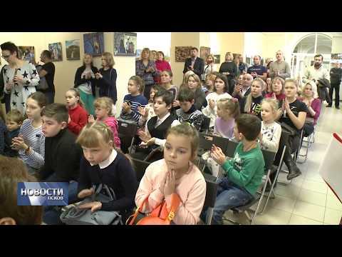 Новости Псков 18.11.2019 / Двадцать ребят из многодетных семей научили рисовать псковские художники