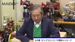 永井豪氏「ビッグコミック創刊50周年」インタビュー