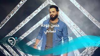 حسن جوده - نساني / Offical Video تحميل MP3