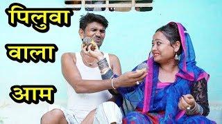 रामलाल के सासुर के सरलाहा आम || रामलाल कॉमेडी || मैथिली कॉमेडी