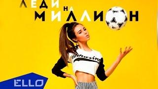 МИКЭ Feat. Дмитрий Еременко - Леди на миллион / Премьера песни