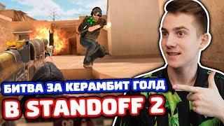 БИТВА ЗА КЕРАМБИТ ГОЛД В STANDOFF 2!