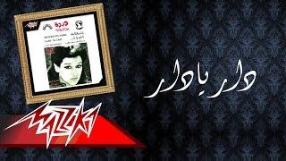 تحميل اغاني Dar Ya Dar - Warda دار يادار - وردة MP3
