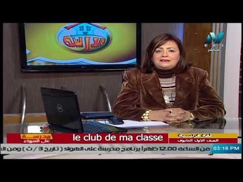 لغة فرنسية للصف الأول الثانوي 2021  الحلقة 3 – le club de ma classe