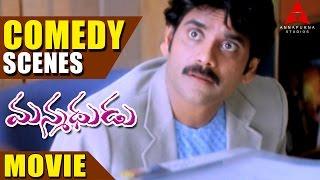 Manmadhudu Movie Best Comedy Part - 3 - Nagarjuna, Tanikella Bharani, Brahmanandam, Sunil