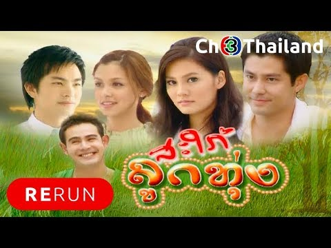 สะใภ้ลูกทุ่ง SaPaiLookThung EP.5 | 15-05-61 | Ch3Thailand