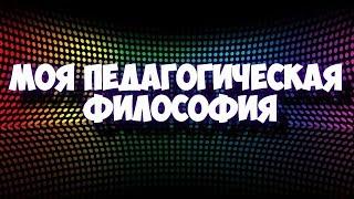 Моя педагогическая философия (Иванова Алина)