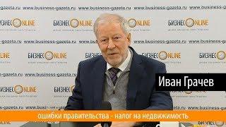 Интернет-конференция с Иваном Грачевым. Самое важное
