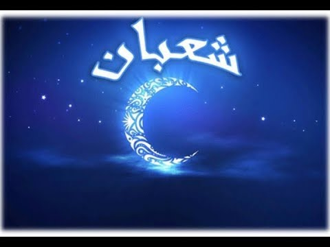 Полюбите соседа месяца Рамадан (Ша