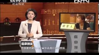 20131102 庭审现场 雨夜车祸