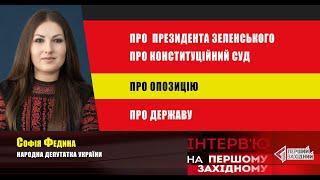 Софія Федина про Президента Зеленського, Конституційний суд та опозицію