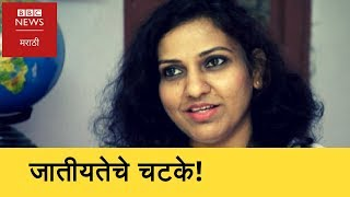 Shilpa Kamble on Caste Discrimination। लेखिका शिल्पा कांबळे :  जातीय भेदभाव (BBC News Marathi)