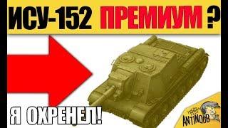 ИСУ-152 СТАНЕТ ПРЕМОМ... ЕЙ ВЕРНУТ БЛ-10 ?