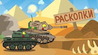 Раскопки Мультики про танки