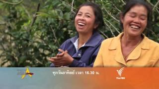 Spirit of Asia - ไทพวน เปลี่ยนสนามรบเป็นถิ่นทำกิน