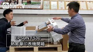 EPSON SC-F530 24吋熱昇華數位印表機開箱