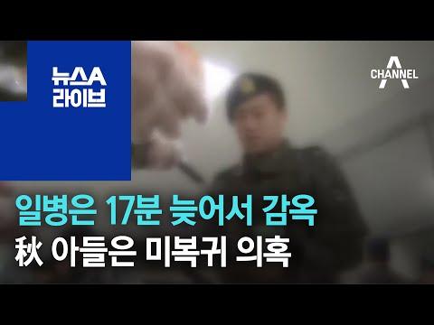 일병은 17분 늦어 감옥 갔는데…추미애 아들은 미복귀 의혹 | 뉴스A 라이브 - 뉴스 - 우투