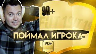 ПЕРВЫЙ ИГРОК 90+ в HAPPY-GO-LUCKY - FIFA 19