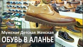 Турция: Покупаем обувь в Аланье: Качественная мужская, женская и детская обувь