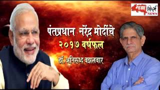 Narendra Modis Horoscope  वृश्चिक राशी  नरेंद्र मोदी राशीफल