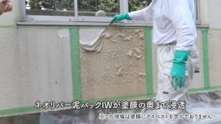 アスベスト含有塗膜専用剥離剤「ネオリバー泥パックIW」