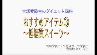 宝塚受験生のダイエット講座〜おすすめアイテム③低糖質スイーツ〜