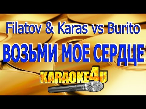Filatov & Karas vs Burito | Возьми Мое Сердце | Караоке (Кавер минус)