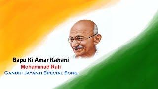 Suno Suno Aye Duniya Walo Bapu Ki Amar Kahani   - YouTube