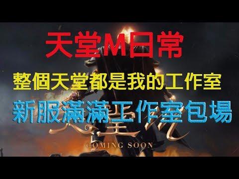天堂M今天新開戰爭之神伺服器 馬上被工作室佔領