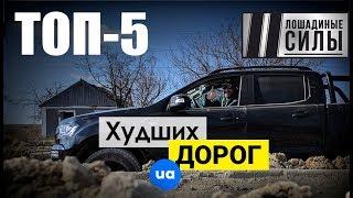 """Худшие дороги Украины. Специальное расследование """"2ЛС""""."""
